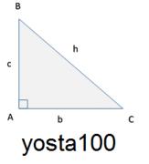 فصل نهم هندسه: مساحت مثلث
